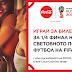Спечелете билети за Световното по футбол, ключодържатели и шапки от Coca-Cola