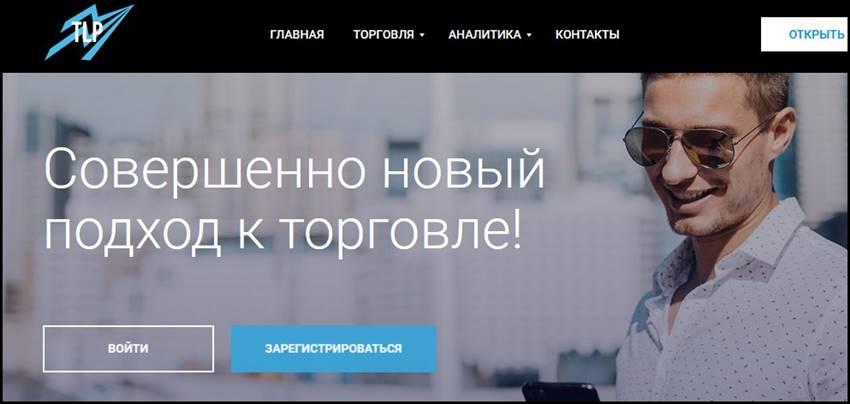 Мошеннический сайт tlp.today – Отзывы? Брокер TLP Broker мошенники! Информация
