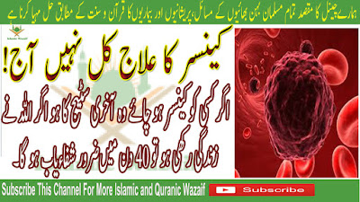 Wazifa For Cancer ! Cancer Treatment with Quran In urdu ! Islamic Wazaif