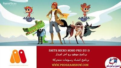 Moho Pro 12 2019