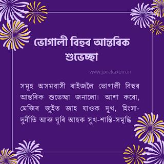 Bhogali Bihu Wishes 2021 , Magh Bihu Quotes Whatsapp Status, Magh Bihu Quotes Whatsapp Status