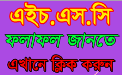 HSC-Result-2017-Chittagong-Education-Board