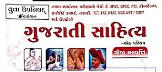 Gujarati Sahitya Book By Yuva Upnishad Publication
