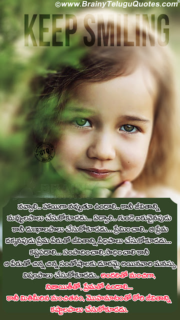 telugu quotes on smile, self motivational life value quotes, best words in telugu about life