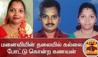 Husband Kills Wife | Chennai | Murder