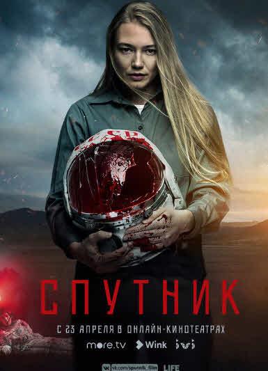 مشاهدة فيلم Sputnik 2020 مدبلج