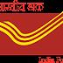 Recruitment for Indian Postal Grameen Dak Sevak - 2020