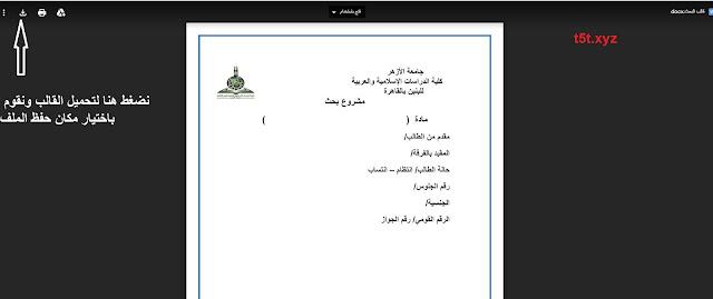 قالب البحث كلية الدراسات الاسلامية والعربية جامعة الازهر