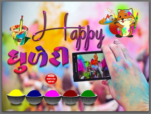 Happy Dhuleti 2017