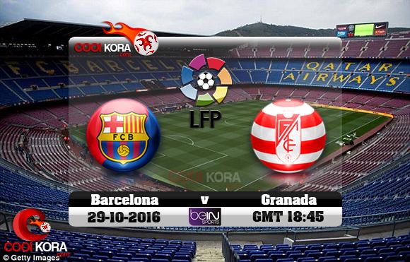 مشاهدة مباراة برشلونة وغرناطة اليوم 29-10-2016 في الدوري الأسباني