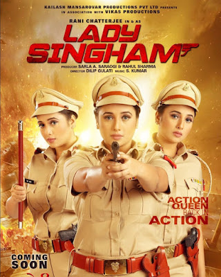 Lady Singham First Look | Lady Singham Bhojpuri Film | Rani Chatterjee Bhojpuri Film
