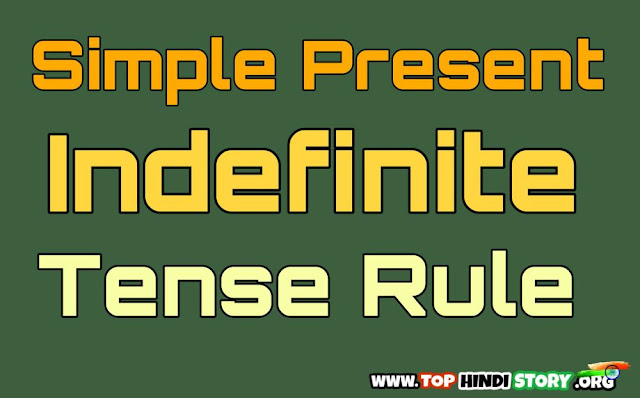 Simple Present Indefinite Tense Rule