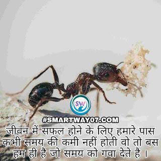 Hindi Thoughts In Hindi