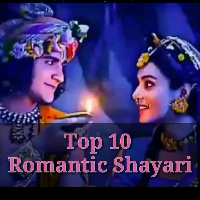 Romantic Shayari - Top 10 Romantic Shayari In Hindi 2021