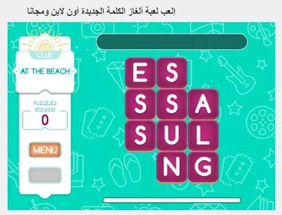 إلعب لعبة ألغاز الكلمة الجديدة أون لاين ومجانا