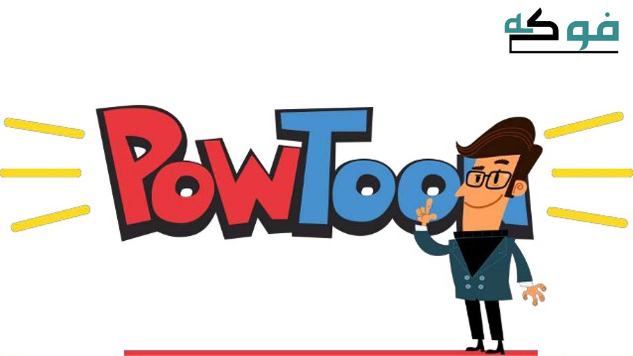 شرح موقع powtoon كيف تنشئ موشن جرافيك