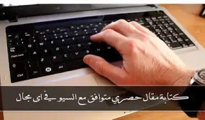 كيفية كتابة المقالات
