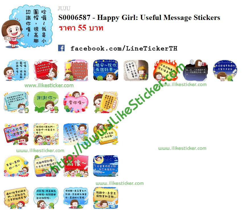 Happy Girl: Useful Message Stickers