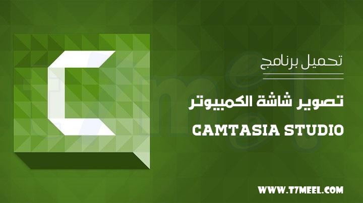 تحميل برنامج تصوير شاشة الكمبيوتر camtasia studio 2021