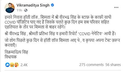 वीरभद्र सिंह(Virabhadra Singh) ने परिवार सहित छोड़ा हॉली लॉज(Holly lodge), मसला गंभीर होने के जाने कारण