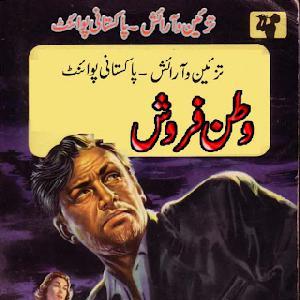 Watan Farosh Major Parmod Series by H.Iqbal