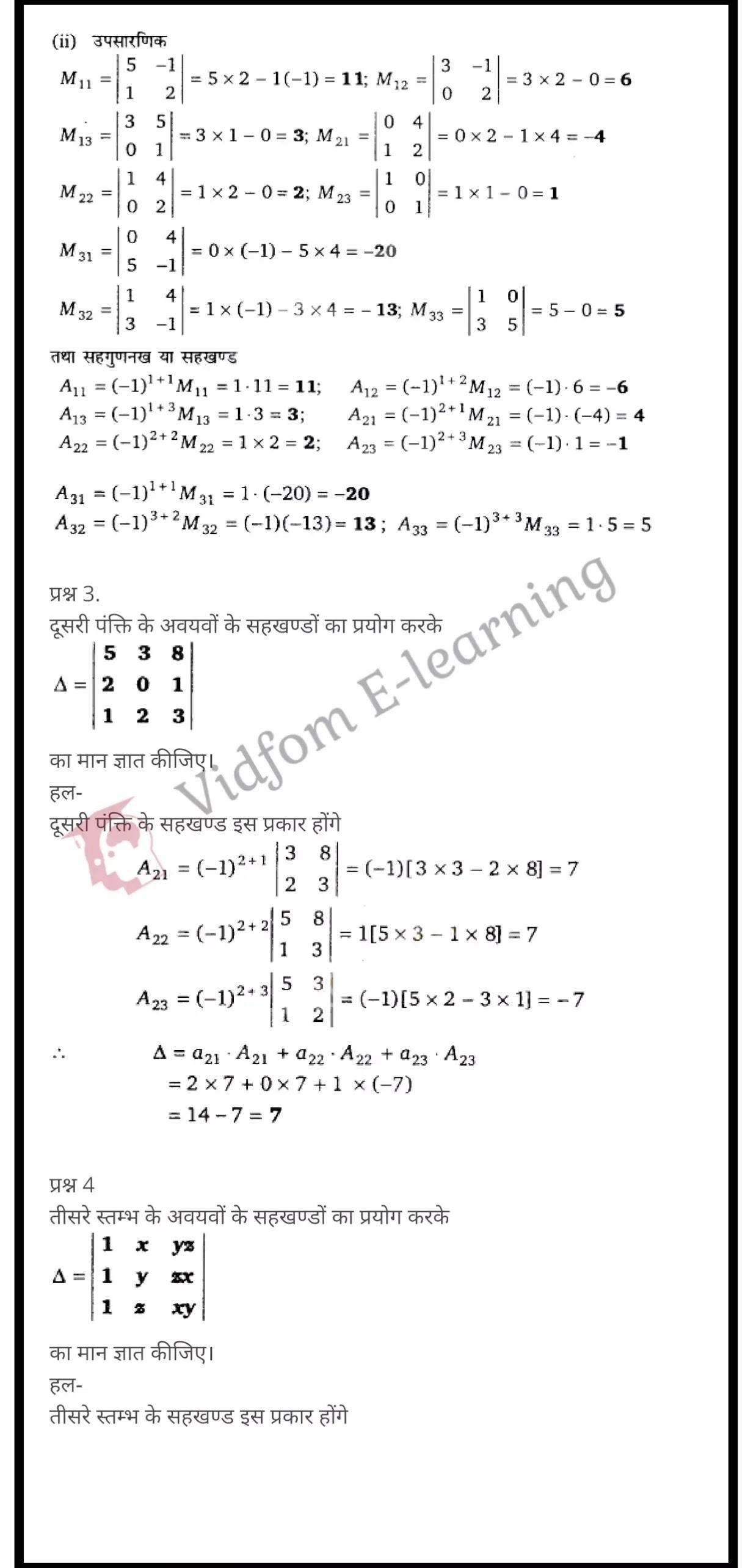 class 12 maths chapter 4 light hindi medium 20