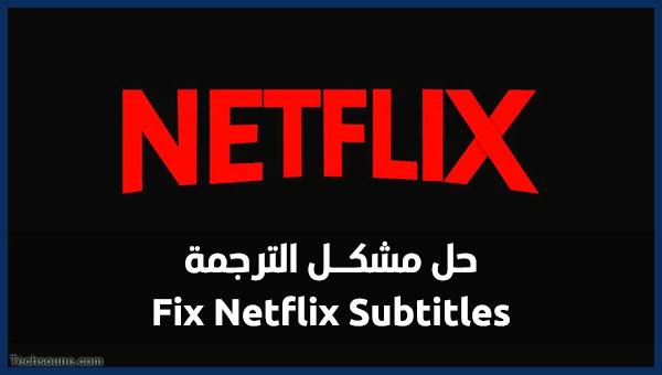كيفية حل مشكل أو خطأ الترجمة في Netflix التي لا تعمل