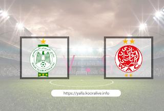 مشاهدة مباراة الوداد و الرجاء 24-9-2020 بث مباشر في الدوري المغربي