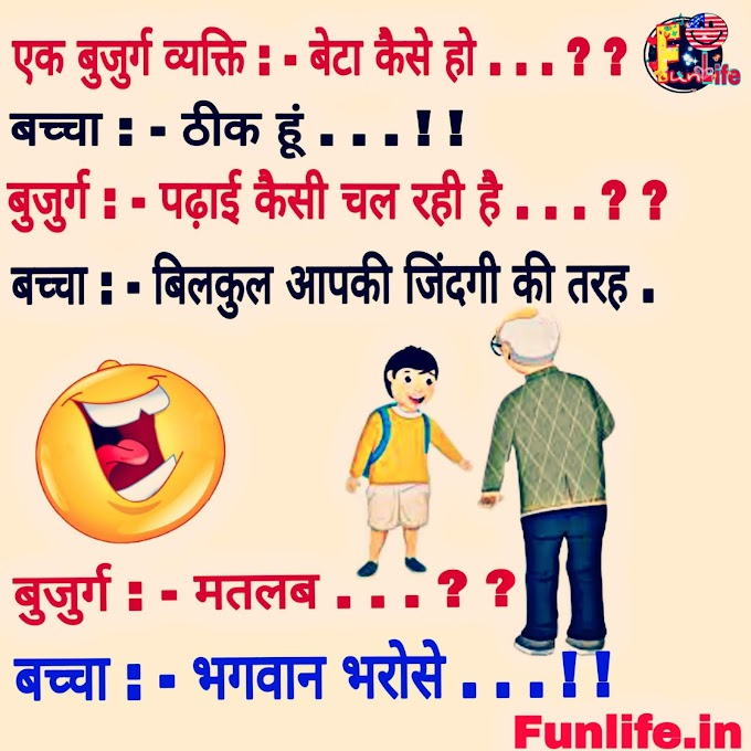jokes for kids, jokes, funny jokes, jokes in hindi, chutkule