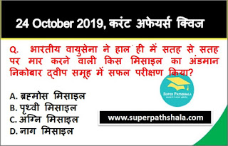 Daily Current Affairs Quiz 24 October 2019 in Hindi