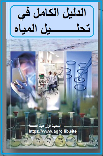 كتاب : الدليل الكامل في تحليل المياه