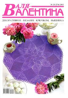 http://www.vyazemsami.ru// Валя-Валентина №21 2011