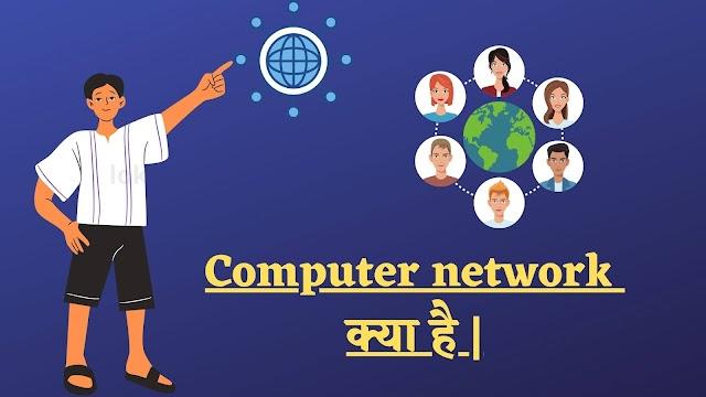 computer network क्या है 2021 || और नेटवर्क के उदेश्य क्या क्या है