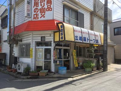 三嶋屋豆腐