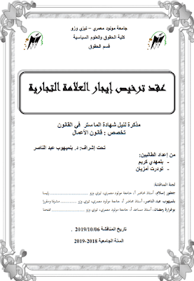 مذكرة ماستر: عقد ترخيص إيجار العلامة التجارية PDF