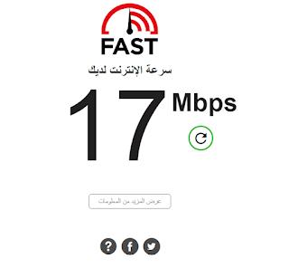 أفضل مواقع إختبار سرعة الإنترنت