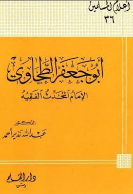 أبو جعفر الطحاوي الإمام المحدث الفقيه - عبد الله نذير أحمد , pdf