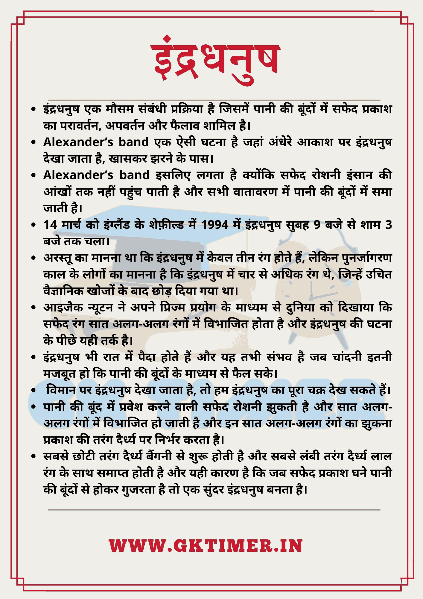 इंद्रधनुष पर निबंध   Essay on Rainbow in Hindi   10 Lines on Rainbow in Hindi