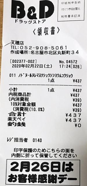 B&Dドラッグストア 又穂店 2020/2/22 マスク購入のレシート