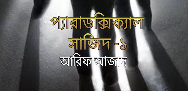 Paradoxical Sajid 1 Pdf Download