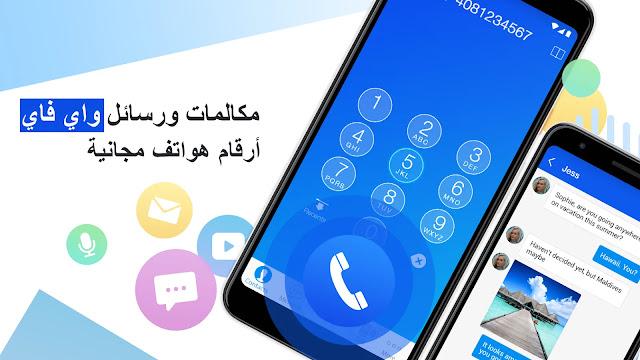 تحميل  Dingtone مكالمات مجانية، رسائل مجانية  تطبيق مكالمات مجانية Free phone calls
