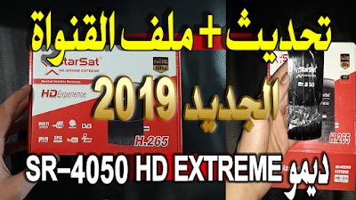 اخر تحديث جهازديمو ستارسات SR-4050 HD EXTREME + مراجعة الجهاز و مميزاته