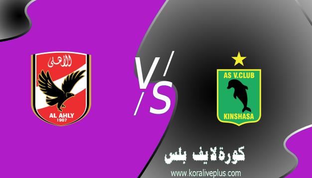 مشاهدة مباراة الأهلي وفيتا كلوب بث مباشر اليوم 06-03-2021 في دوري أبطال أفريقيا