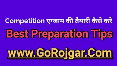 Competition Exam ki taiyari kaise kare -  Competition exam preparation tips