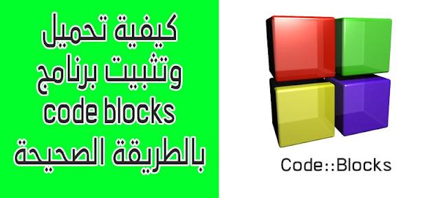شرح كيفية تحميل برنامج code blocks كامل من الموقع الرسمي - كيف تك بالعربية