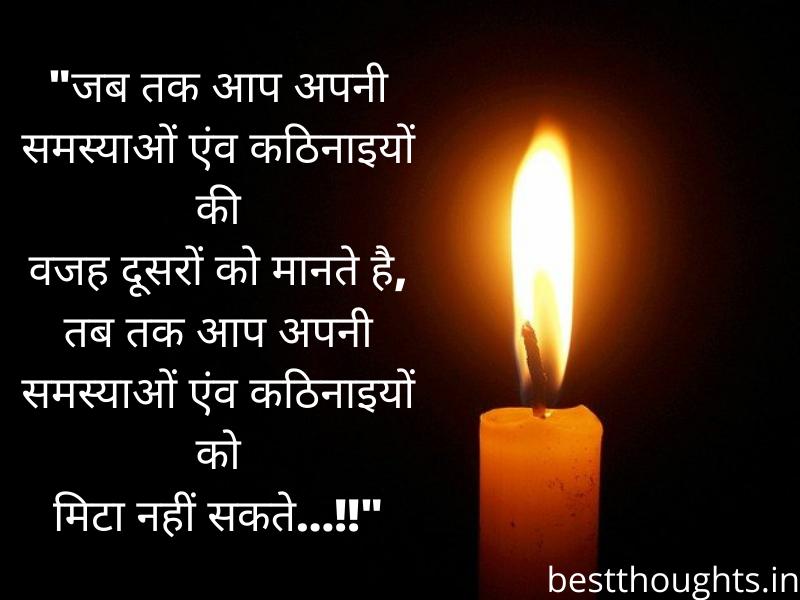 golden words in hindi