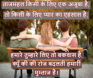taj mahal shayari, funny shayari, comady shayari, pyar shayari, sad shayari , shayari in hindi, shayari in english, quotes & shayari, funyy shayar images, comady shayari images.