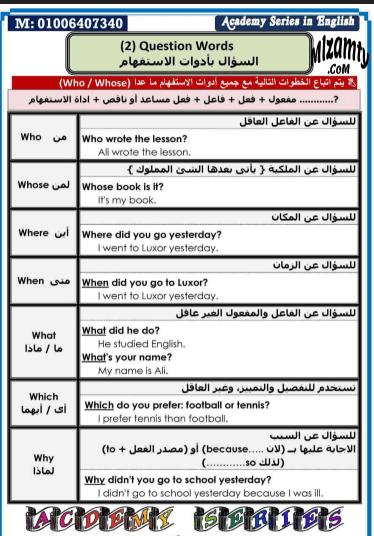 قواعد اللغة الانجليزية للمبتدئين pdf