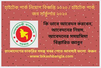 বাংলাদেশ হাইটেক পার্ক এর শূন্য পদে নিয়োগের বিজ্ঞপ্তি ২০২০ / Bangladesh Jobs