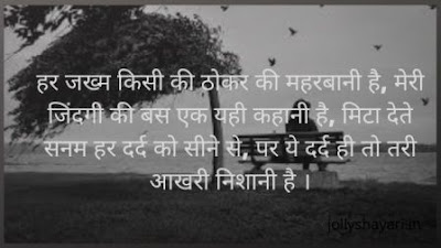 Mohabbat dard bhari shayari in hindi - हर जख्म किसी